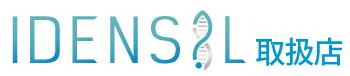 IDENSIL 高精度遺伝子分析サービス