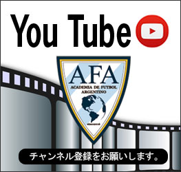アルゼンチンフットボールアカデミー動画サイト